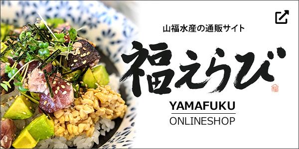 山福水産の通販サイト「福えらび」