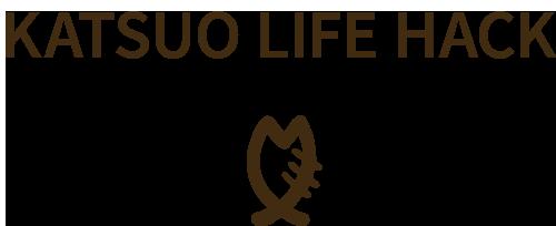 KATSUO LIFE HACK(カツオライフハック)